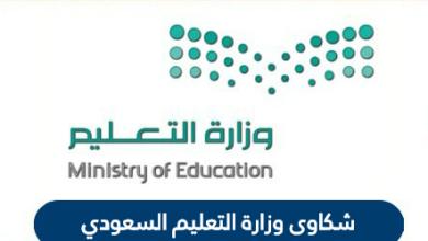 تقديم شكاوي عبر وزارة التربية والتعليم السعودية