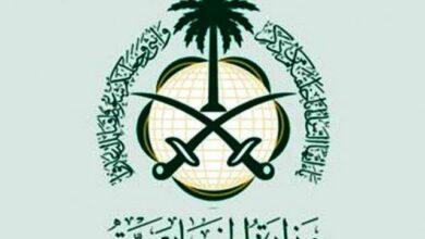 خطوات اضافة طلب تصديق عقد تاسيس عبر وزارة الخارجية في المملكة العربية السعودية