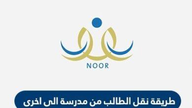 خطوات استعلام وتقديم نقل طالب الى مدرسة أخرى عبر وزارة التربية والتعليم السعودية