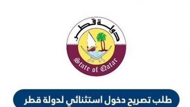 طلب طباعة تصريح استثنائي الى قطر عبر بوابة حكومي