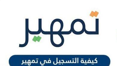 كيفية التسجيل في تمهير لحديثي التخرج في السعودية