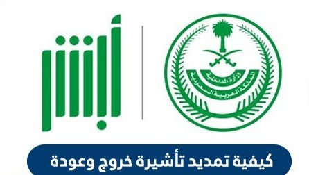 خطوات استعلام وتقديم طلب تمديد تأشيرة عودة عبر وزارة الخارجية السعودية