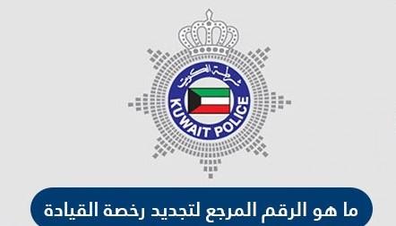 ما هو رقم المرجع لتجديد رخصة القيادة دولة الكويت