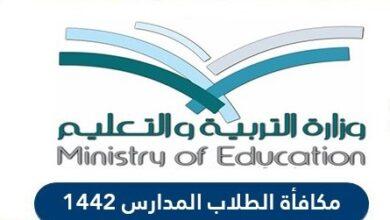 خطوات الاستعلام عن مكافآت الطالب عبر وزارة التربية والتعليم السعودية