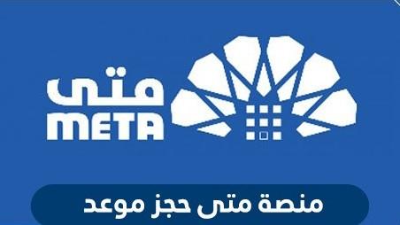منصة متى لحجز المواعيد الحكومية في الكويت meta.e.gov.kw