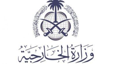خطوات طلب تصديق وكالة الالكترونية عبر وزارة الخارجية المملكة العربية السعودية