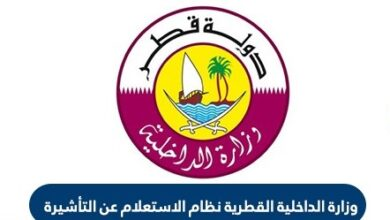 خطوات تجديد التأشيرات الصالحة للاستخدام عبر بوابة حكومي في قطر