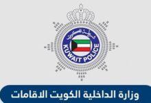 خطوات تجديد الاقامه وزارة الداخلية الكويتيه moi.gov.kw