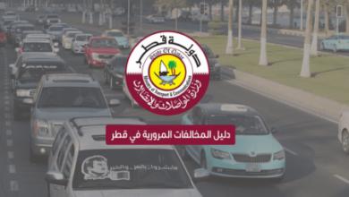 الاستعلام عن توفير البيانات المرورية عبر بوابة حكومي في قطر
