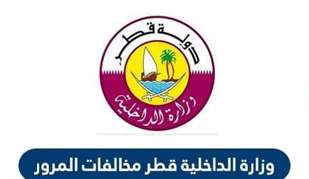 الاستعلام عن المخالفات المرورية قطر عبر وزارة الداخلية