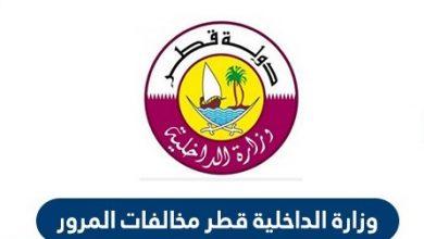 كيفية تسديد المخالفات المرورية قطر عبر وزارة الداخلية مطراش 2