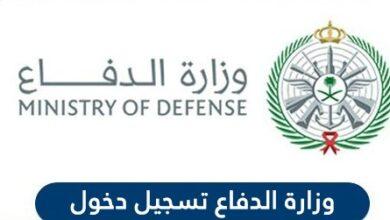 وزارة الدفاع تسجيل دخول | شروط القبول في وزارة الدفاع 1442