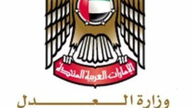 طلب تعديل بيانات القيد عبر موقع وزارة العدل الامارات