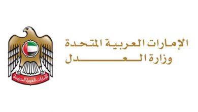 خطوات تقديم المساعدة في المسائل المدنية والتجارية عبر موقع وزارة العدل في الامارات