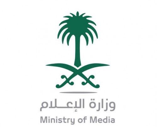 خطوات استعلام حجب والغاء حجب عبر وزارة الاعلام السعودية