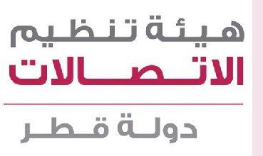 خطوات تقديم شكوى ضد مقدم خدمة اتصالات في قطر