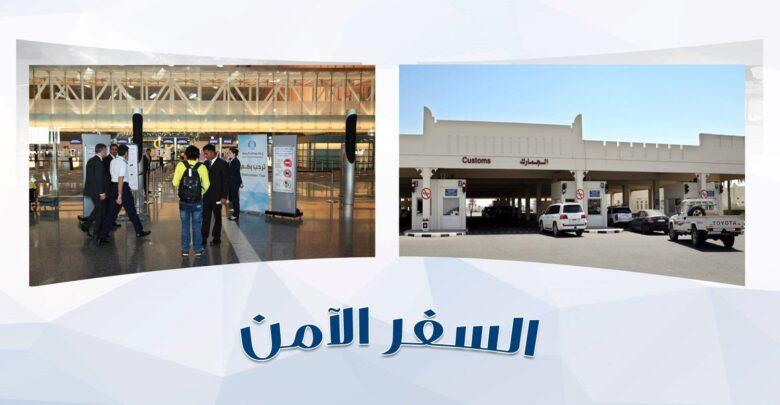 خدمة السفر الأمن عبر بوابة حكومي في قطر
