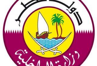 خدمة ارسال الاقتراحات والشكاوى لوزارة الداخلية في قطر