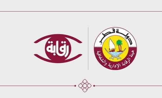 ارسال الاقتراحات الى هيئة الرقابة الادارية والشفافية في قطر