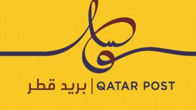 خطوات الدخول الى خدمة البريد الممتاز السريع عبر حكومي في قطر