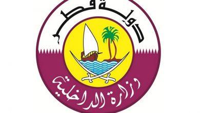 خطوات الاستعلام عن البيانات الشخصية عبر بوابة حكومي في قطر