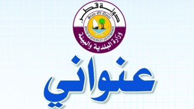 خدمة طلب تركيب لوحة عنواني عبر وزارة البلدية والبيئة في قطر