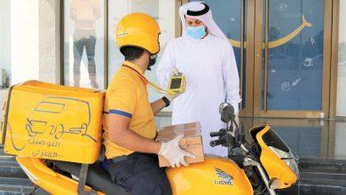 خطوات طلب التوصيل المنزلي للبريد عبر بوابة حكومي في قطر