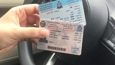 خدمة طلب تجديد رخصة سياقة سلطنة عمان