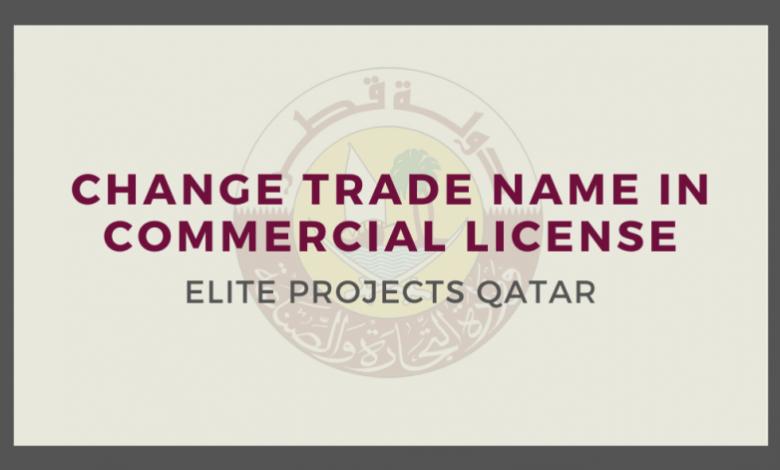 تقديم طلب تغيير الاسم التجاري عربي أو اجنبي عبر حكومي في قطر