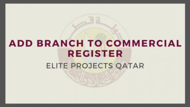 تقديم طلب اضافة فرع بالسجل التجاري عبر بوابة حكومي في قطر