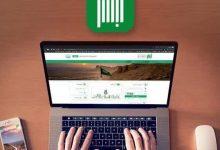 الاستعلام عن صلاحية تأشيرة السعودية الكترونيا