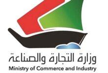 مستخرج من وزارة التجارة الكويت