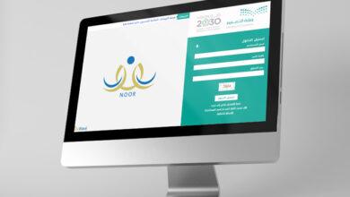 خطوات استعلام وتقديم تسجيل طالب تعليم عام عبر وزارة التربية والتعليم السعودية