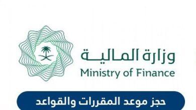 خطوات طلب الاستعلام حجز موعد لمراجعي الادارة العامة للمقررات و القواعد السعودية