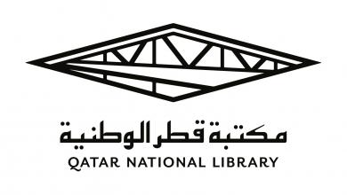 طرق التسجيل في مكتبة قطر الوطنية عبر بوابة حكومي