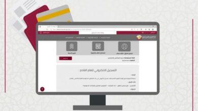 خطوات التسجيل الالكتروني في المدارس الحكومية في قطر