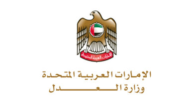 خطوات طلب كفالة منفذ ضده عبر موقع وزارة العدل في الامارات