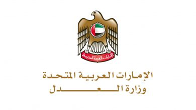 طلب تأجيل أو اعفاء دفع رسوم عبر وزارة العدل الاماراتية