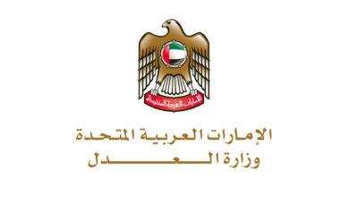 طلب التحري عن العناوين عبر موقع وزارة العدل الامارات