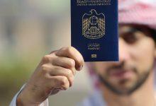 طلب اسلام جواز السفر عبر موقع وزارة العدل في الامارات