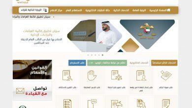 طلب رد اعتبار عبر موقع وزارة العدل في الامارات