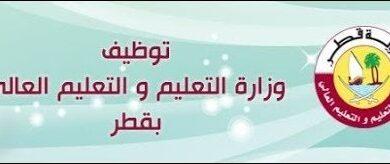 خطوات التقديم على وظيفة في وزارة التربية والتعليم العالي في قطر