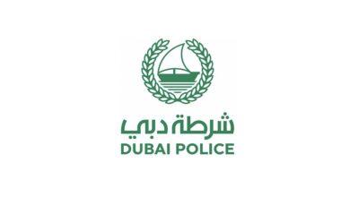 خدمة متابعة البلاغات الجنائية عبر موقع شرطة دبي في الامارات