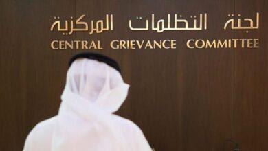 طلب التظلم عبر موقع وزارة العدل في الامارات