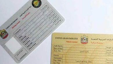 اصدار رخصة قيادة مركبة وزارة الداخلية في الامارات