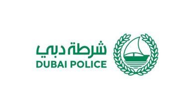 طلب تسجيل ذوي الحالات الحرجة ومرضى القلب عبر موقع شرطة دبي في الامارات