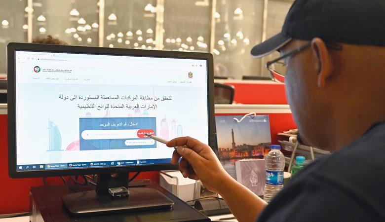 حجز رقم مركبة عبر وزارة الداخلية في الامارات