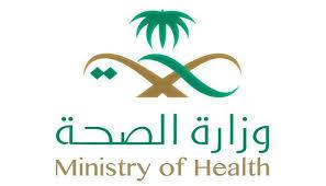 خدمة التقييم الذاتي عبر وزارة الصحة في المملكة العربية السعودية