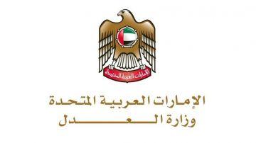 رابط وخطوات طلب اذن ترافع في قضية معينة عبر موقع وزارة العدل في الامارات