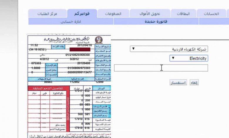 خطوات طلب عرض الفواتير السابقة لكهرماء عبر حكومي في قطر